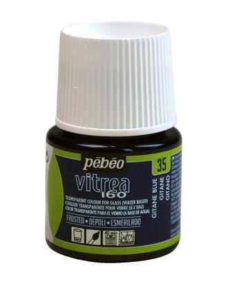 "Краска по стеклу матовая под обжиг ""PEBEO"" Vitrea 160 45мл арт. ГММ-13818-1-ГММ0067116"