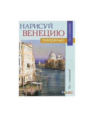 """Книга КР """"Нарисуй Венецию акварелью по схемам. Ты – художник!"""" арт. ГММ-9424-1-ГММ0003301"""
