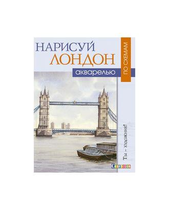 """Книга КР """"Нарисуй Лондон акварелью по схемам. Ты – художник!"""" арт. ГММ-9425-1-ГММ0076985"""