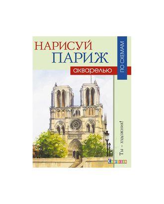 """Книга КР """"Нарисуй Париж акварелью по схемам. Ты – художник!"""" арт. ГММ-9426-1-ГММ0026217"""