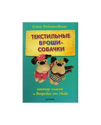 "Книга П ""Текстильные броши-собачки: мастер-класс и выкройки от Nkale "" арт. ГММ-9621-1-ГММ0031000"