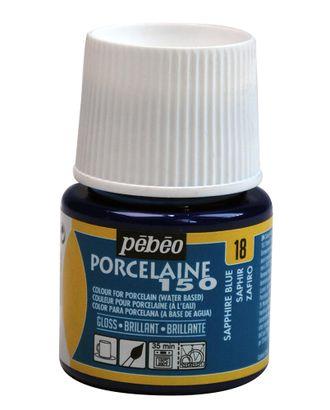 "Краска по фарфору и керамике под обжиг глянцевая ""PEBEO"" Porcelaine 150 45мл арт. ГММ-10772-29-ГММ0002154"