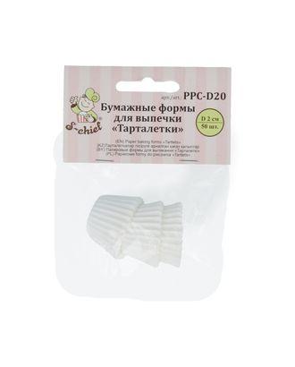 """Тарталетки бумажные """"S-CHIEF"""" PPC-D20 d 2 см 50шт арт. ГММ-10998-1-ГММ0079677"""