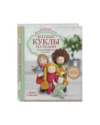 """Книга Э """"Детские куклы из ткани по вальдорфской технологии"""" арт. ГММ-15168-1-ГММ061122512222"""