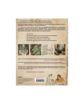 """Книга Э """"Как нарисовать то, чего не существует"""" арт. ГММ-15170-1-ГММ062167485724"""