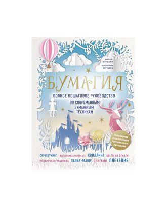 "Книга Э ""Бумагия"" арт. ГММ-15172-1-ГММ062169055694"