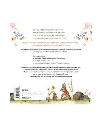 """Книга Э """"Рисуем акварелью: Лес и его обитатели"""" арт. ГММ-15173-1-ГММ063535853784"""