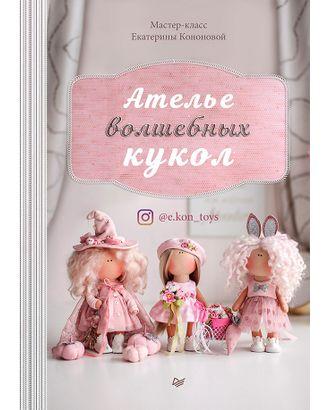"Книга П ""Ателье волшебных кукол"" арт. ГММ-12811-1-ГММ0056642"