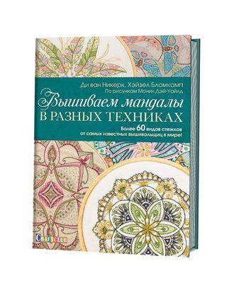 """Книга КР """"Вышиваем мандалы в разных техниках"""" Более 60 видов стежков от самых известных вышивальщиц в мире! арт. ГММ-14937-1-ГММ065131503574"""