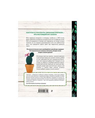 """Книга Э """"Вязание в эко-стиле"""" арт. ГММ-15178-1-ГММ065778062284"""