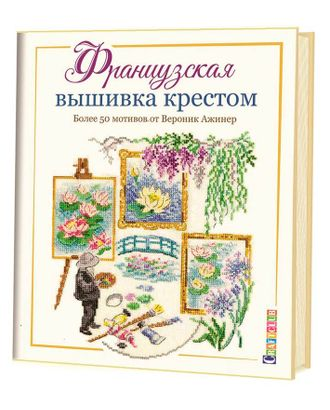 "Книга КР ""Французская вышивка крестом "" арт. ГММ-13406-1-ГММ0082677"
