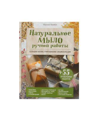 """Книга Э """"Натуральное мыло ручной работы"""" арт. ГММ-15181-1-ГММ066977939084"""