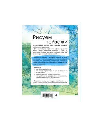 """Книга Э """"Рисуем пейзажи"""" арт. ГММ-15522-1-ГММ066978031054"""