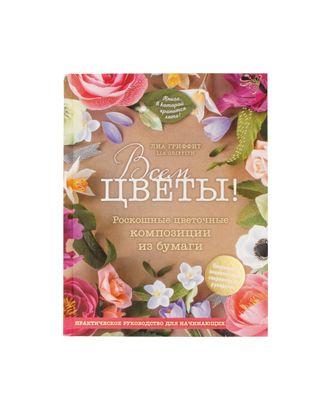 """Книга Э """"Всем цветы!"""" арт. ГММ-15182-1-ГММ066978251194"""