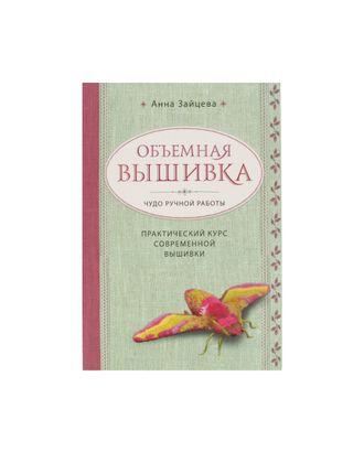 """Книга Э """"Объемная вышивка"""" арт. ГММ-15183-1-ГММ066978398524"""