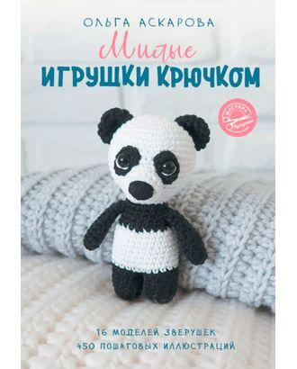 """Книга АС """"Милые игрушки крючком"""" арт. ГММ-13537-1-ГММ0000162"""