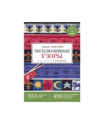 """Книга АС """"Эксклюзивные узоры для вязания спицами"""" арт. ГММ-15030-1-ГММ067653403334"""