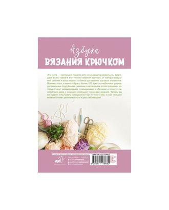 """Книга АС """"Азбука вязания крючком"""" арт. ГММ-13601-1-ГММ0000280"""
