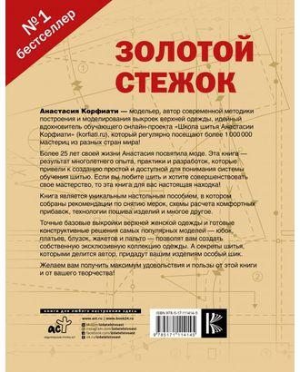 """Книга АС """"Золотой стежок"""" арт. ГММ-13614-1-ГММ0054375"""