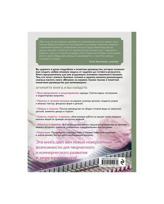 """Книга Э """"Вязание на машине: от расчета к модели"""" арт. ГММ-15189-1-ГММ068445593854"""