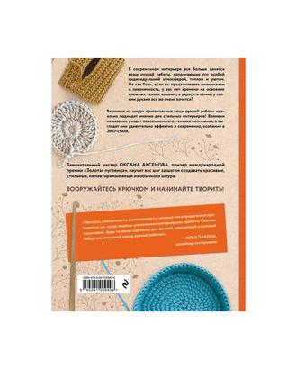 "Книга Э ""Вязание из шнура"" арт. ГММ-15190-1-ГММ068445777524"