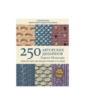 """Книга Э """"250 авторских дизайнов Хиросе Мицухару"""" арт. ГММ-15524-1-ГММ068447262574"""