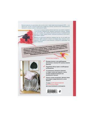 "Книга Э ""Вязание крючком по диагонали"" арт. ГММ-15526-1-ГММ070239042524"
