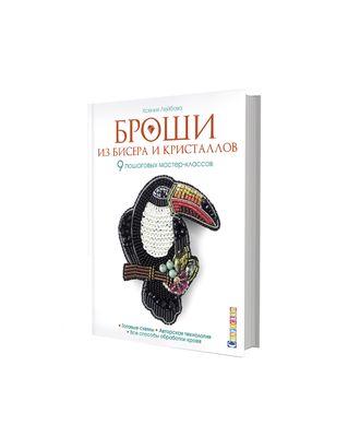 """Книга КР """"Броши из бисера и кристаллов"""" арт. ГММ-15270-1-ГММ071030816544"""