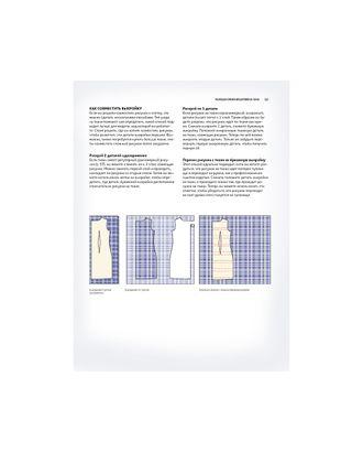 """Книга КР """"BURDA. Полный курс шитья: от выкройки до отделки"""" арт. ГММ-15271-1-ГММ071030991554"""