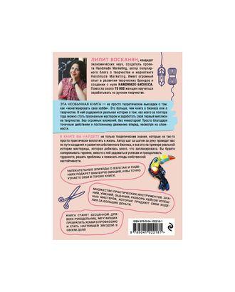 """Книга Э """"Бизнес ручной работы"""" Как научиться зарабатывать на том, что любишь и умеешь арт. ГММ-99412-1-ГММ071612209084"""
