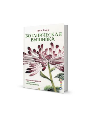 """Книга КР """"Ботаническая вышивка: 11 сложных проектов с шаблонами в полную величину"""" арт. ГММ-99521-1-ГММ072869197944"""