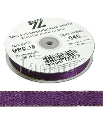 "Тесьма металлизированная ""BLITZ"" MRC-15 ш.1,5 см арт. ГММ-642-1-ГММ0047932"