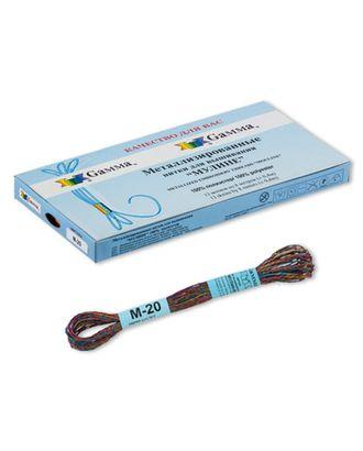 Нитки для вышивания мулине N металлик 100% полиэстер 12x8м арт. ГММ-1301-16-ГММ0031456