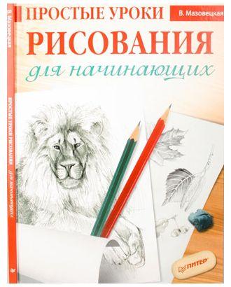 """Книга П """"Простые уроки рисования для начинающих."""" арт. ГММ-98989-1-ГММ017592990752"""