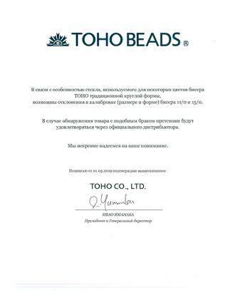 "Бисер Япония ""TOHO"" 11/0 1 2.2 мм 5х5г арт. ГММ-2131-5-ГММ0041539"