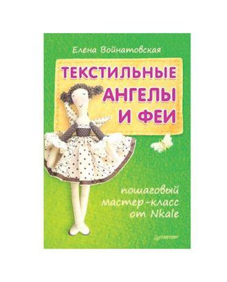 "Книга П ""Пошаговый мастер-класс от Nkale"" арт. ГММ-2607-3-ГММ0006701"
