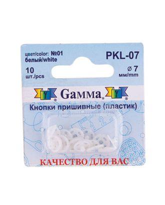 Кнопки PKL-07 д.0,7 см арт. ГММ-2718-1-ГММ0070713
