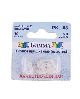 Кнопки PKL-08 д.0,8 см арт. ГММ-2720-2-ГММ0078317