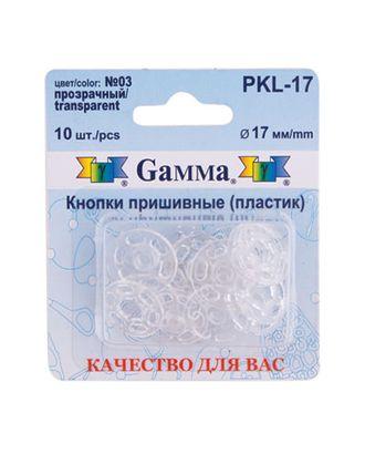 Кнопки PKL-17 д.1,7 см арт. ГММ-2725-1-ГММ0064357