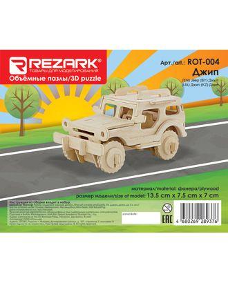 """REZARK"" ROT-004 Пазл 3D 13.5 x 7.5 x 7 см арт. ГММ-4338-1-ГММ0074407"