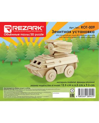 """REZARK"" ROT-009 Пазл 3D 12.5 x 6.5 x 9.5 см арт. ГММ-4344-1-ГММ0007110"