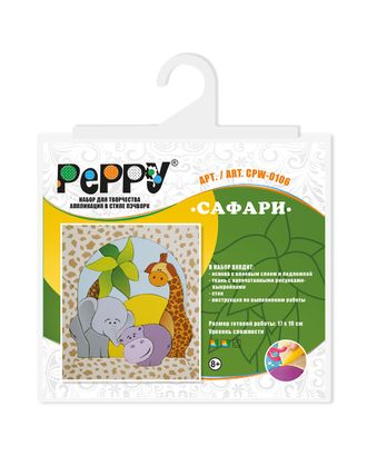 """Набор """"PEPPY"""" CPW-0106 """"Сафари"""" арт. ГММ-5511-1-ГММ0026824"""