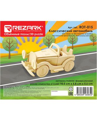"""REZARK"" ROT-015 Пазл 3D 10.5 x 5.8 x 5.6 см арт. ГММ-5941-1-ГММ0070506"