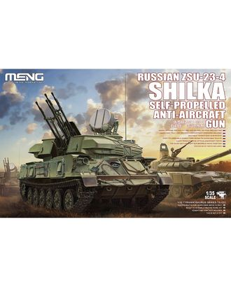 """""""MENG"""" TS-023 """"зенитная самоходная установка"""" арт. ГММ-6244-1-ГММ0058977"""