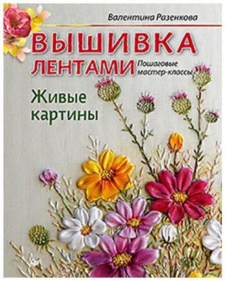 """Книга П """"Вышивка лентами. Пошаговые мастер-классы"""" арт. ГММ-6475-1-ГММ0079187"""