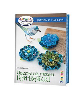 "Книга КР ""Цветы из ткани канзаши. Приемы и техники"" арт. ГММ-6477-1-ГММ0050923"
