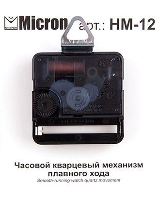 """""""Micron"""" Часовой кварцевый механизм плавного хода HM-12 арт. ГММ-6534-1-ГММ0083327"""
