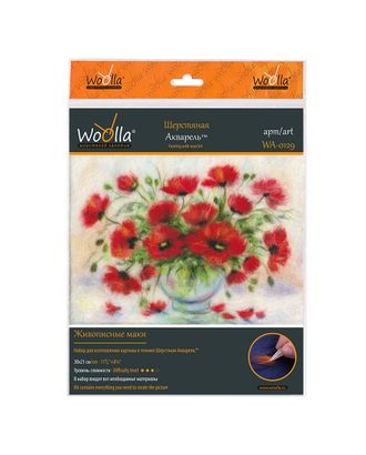 "Набор ""Woolla"" WA-0129 ""Живописные маки"" арт. ГММ-6734-1-ГММ0033767"