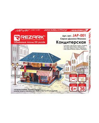 """REZARK"" JAP-001 Серия ""Домики Японии"". 14.5 x 13.7 x 11.4 см арт. ГММ-6863-1-ГММ0003186"