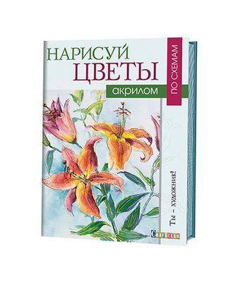 """Книга КР """"Нарисуй цветы акрилом по схемам. Ты - художник!"""" арт. ГММ-6871-1-ГММ0079743"""